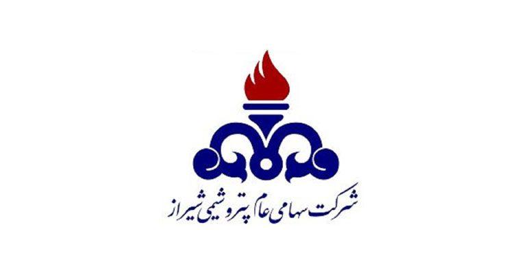 پتروشیمی شیراز لوگو