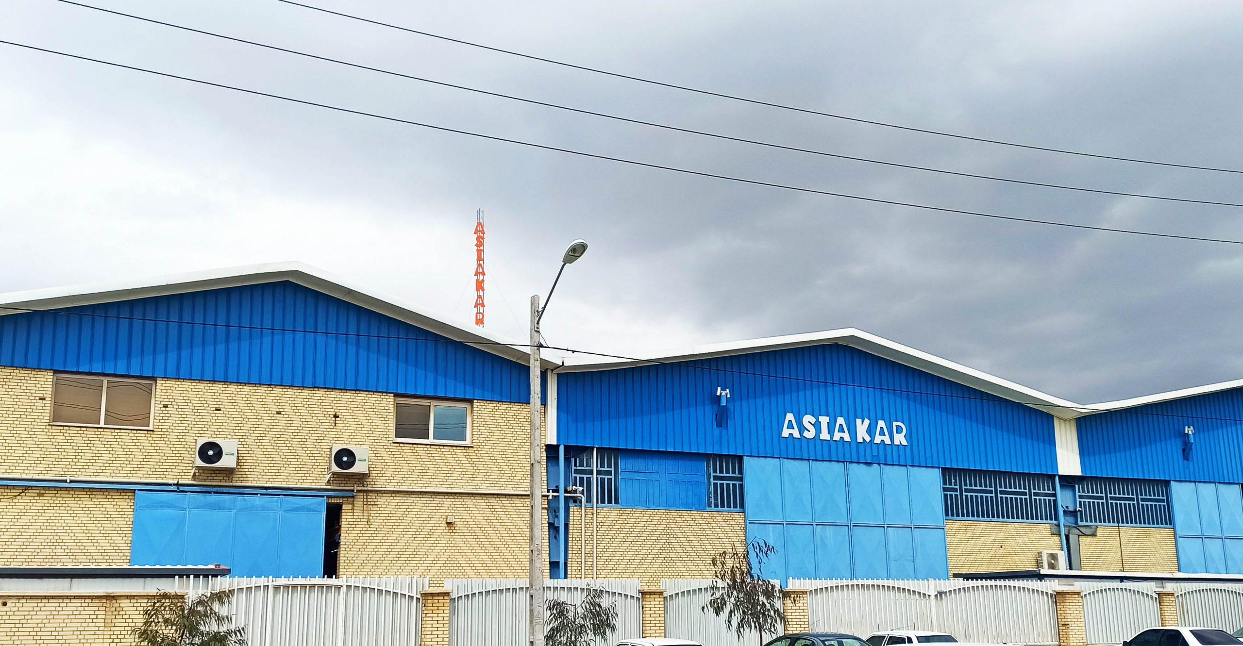 شرکت آسیاکار